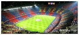 День 8 - Барселона