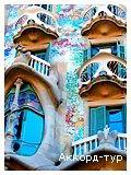 День 5 - Барселона - Отдых на море Испании