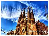 День 4 - Барселона – Фламенко шоу – Тібідабо