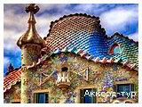 День 7 - 10 - Отдых на Средиземном море Испании (Ллорет де Мар)