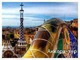 День 4 - Барселона