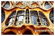 День 2 - Барселона - Валенсия
