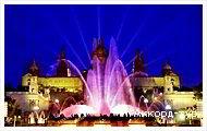 День 6 - Андорра - Барселона - Каркасон - Коста-Брава - Монсеррат - Порт Авентура - Рупит