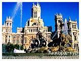 День 5 - Мадрид – Фламенко шоу