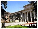 День 5 - Мадрид - музей Прадо - Фламенко шоу