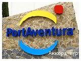 День 8 - Порт Авентура - Отдых на море Испании