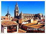 День 6 - Толедо - Мадрид