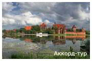 День 2 - Гданьск - Мальборк - Сопот