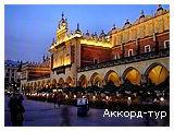 День 1 - Львов - Краков - Краковский Аквапарк
