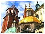 День 1 - Краков - Львов - Краковский Аквапарк