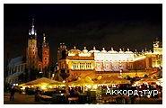 День 1 - Львов – Краков