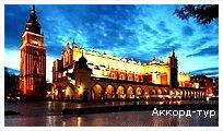 День 1 - Львів – Краків