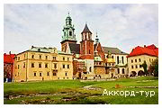 День 1 - Краков - Львов - Легница