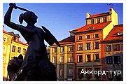 День 1 - Львов - Варшава