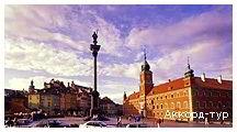 День 2 - Варшава