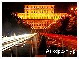 День 2 - Бухарест - Пояна Брашов