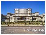День 3 - Бухарест - Варна