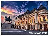 День 2 - Брашов - Бран - Бухарест - Русе