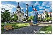 День 1 - Львів - Мукачево