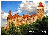 День 2 - Тімішоара - Белград