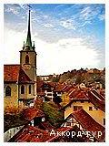 День 4 - Берн - Интерлакен - Трюммельбах
