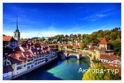 День 5 - Берн - Люцерн - Цюрих - Лихтейнштейн