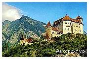 День 8 - Цюрих – Штайн-ам-Райн – Лихтейнштейн
