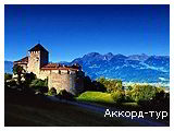 День 11 - Вадуц - Лихтейнштейн - Лугано - озеро Комо