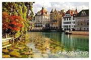 День 3 - Цюрих – Люцерн – Рейнский водопад