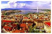 День 4 - Берн - Женева
