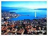 День 3 - Женева