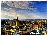 День 5 - Замок Нойшванштайн - Цюрих - Интерлакен
