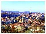 День 5 - Цюрих – Штайн-ам-Райн – Базель