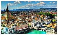 День 3 - Цюрих - Люцерн - Рейнский водопад