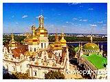 День 3 - Киев