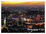 День 1 - Львов - Мукачево - Стрый