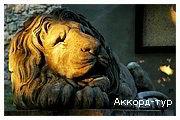 День 1 - Львов - Мукачево