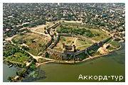 День 2 - Белгород-Днестровский – Одесса – Белгород-Днестровская крепость – вина Шабо