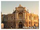 День 1 - Одесса