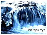 День 2 - полонына Боржава - водопад Шипот