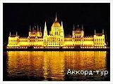 День 1 - Будапешт