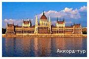 День 2 - Будапешт - Мішкольц-Тапольце - Долина Красунь