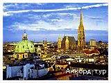 День 5 - Вена - Баден - Дворец Бельведер - Шенбрунн - Будапешт