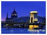 День 1 - Будапешт - Львів