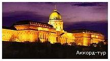 День 7 - Будапешт - Львов - Чоп