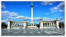 День 1 - Будапешт – Львов