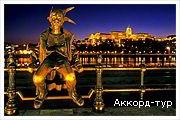 День 6 - Будапешт – Вена – Баден