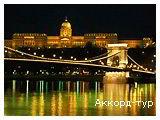 День 3 - Дьёр - Вена - Будапешт