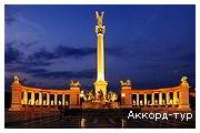 День 1 - Львов - Будапешт - Дьёр