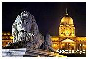 День 1 - Львов - Стрый  - Мукачево - Будапешт